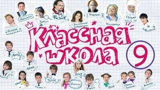 Классная школа 9 серия Детский комедийный сериал про школу и школьные будни