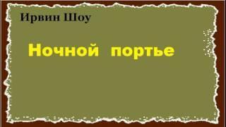 Ирвин Шоу  Ночной портье Аудиокнига