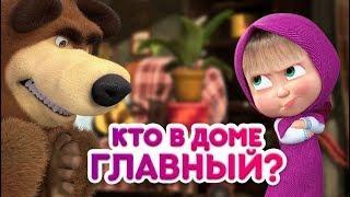 Маша и Медведь Кто в доме главный? Мультики для детей