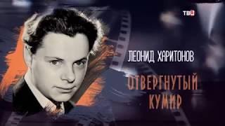 Леонид Харитонов Отвергнутый кумир