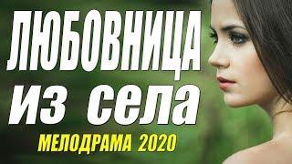 Красивейший фильм про любовь [[ ЛЮБОВНИЦА ИЗ СЕЛА ]] Русские мелодрамы 2020 новинки HD 1080P