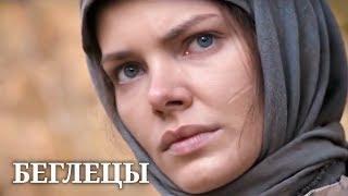 Беглецы (2014) Приключения, триллер Русские сериалы