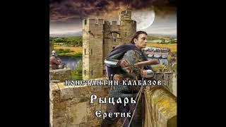 Калбазов Константин Рыцарь 4 Еретик Дамир Мударисов 2019 Аудиокнига Фантастика Попаданцы