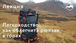 Легкоходство:  как облегчить рюкзак в горах