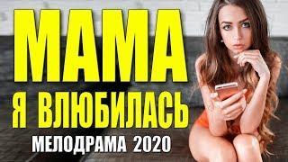 Богатый фильм  [[ МАМА Я ВЛЮБИЛАСЬ  ]] Русские мелодрамы 2020 новинки HD 1080P