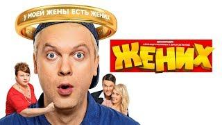 """""""Жених"""" фильм в HD Фильм Комедия Русские комедии 2019"""
