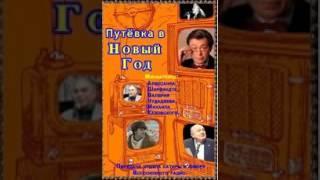 Жванецкий Михаил Ширвиндт Александр и др  Путёвка в Новый Год радиопостановка