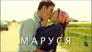 МАРУСЯ Фильм 2018 Мелодрама Фильмы 2018 Русские мелодрамы Русские сериалы