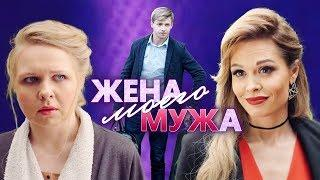 Комедийная мелодрама 2019 ЖЕНА МОЕГО МУЖА Мелодрама Русские сериалы
