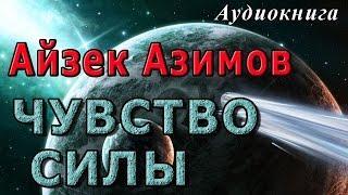Айзек Азимов - ЧУВСТВО СИЛЫ. Аудиокниги фантастика.