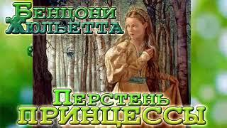 БЕНЦОНИ ЖЮЛЬЕТТА. ПЕРСТЕНЬ ПРИНЦЕССЫ. КНИГА I (01)