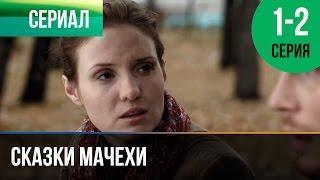 СКАЗКИ МАЧЕХИ 1 и 2 серия - Мелодрама | Фильмы Сериалы Русские мелодрамы