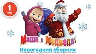 МАША И МЕДВЕДЬ Новогодний сборник Лучшие мультфильмы для детей Про Новый Год