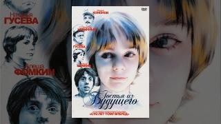 Гостья из будущего (4 серия) (1984) Детский Фильм Фантастика Русский Советский сериал