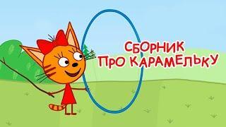 Три Кота | Сборник Карамельки | Мультфильмы для детей