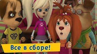 Все в сборе ☀ Барбоскины ☀ Сборник мультфильмов 2019