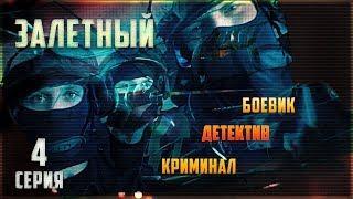 Сериал ЧУЖОЙ (Залетный) 4 серия из 24 Фильм Кино Сериал Боевик Криминал Русские сериалы