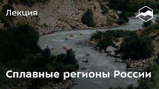 Сплавные регионы России