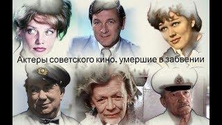 Актеры советского кино, умершие в забвении