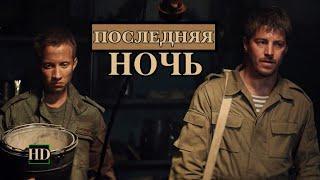 Фильмы про Войну -- ПОСЛЕДНЯЯ НОЧЬ -- Русские военные фильмы , военные сериалы HD кино 1941- 45