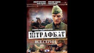 Штрафбат (сериал 2004 год) Все серии (с 1 по 11 серии)