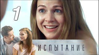Испытание 1 серия (2019) Мелодрама Русские сериалы