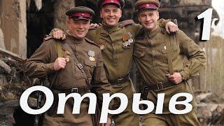 """Военный сериал """"Отрыв"""" - 1 серия (2011) Русские сериалы Смотреть бесплатно"""