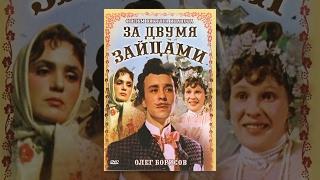 За двумя зайцами (1961) Советский фильм Комедия