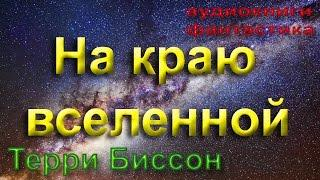 АУДИОКНИГИ ФАНТАСТИКА. Терри Биссон - На Краю Вселенной