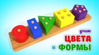 Учим Цвета и Формы | Деревянные Обучающие Игрушки Для Малышей  |  Мультики Для Детей   #ВолшебствоТВ