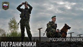 ЖЕСТКИЙ БОЕВИК ПОГРАНИЧНИКИ / Русский боевик 2017