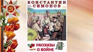 КОНСТАНТИН СИМОНОВ РАССКАЗЫ О ВОЙНЕ