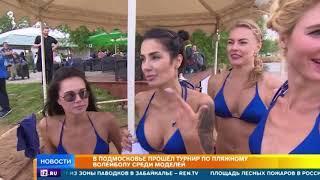 Профессиональные модели сразились в турнире по пляжному волейболу