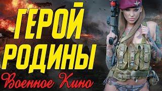 Превосходный фильм про сильного солдата Герой Родины Военные фильмы 2020 новинки