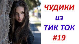 Чудики из ТИК ТОК , лучшие видео и приколы 2020 19