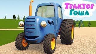 Мультики про машинки - Синий Трактор Гоша - Все серии подряд | Развивающие мультфильмы для детей