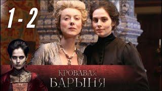 Кровавая барыня. 1 - 2 серия (2018). История, драма @ Русские сериалы