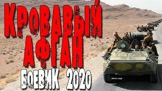 Про страшную войну КРОВАВЫЙ АФГАН Русские боевики и детективы новинки 2020 HD 1080P