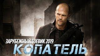 Фильм 2019 словит следака! ** КОПАТЕЛЬ ** Зарубежные боевики 2019 новинки HD 1080P