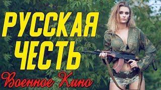 Невероятно интересное кино про войну Русская честь Военные фильмы 2020 новинки