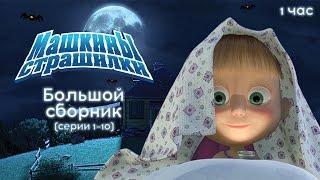 Машкины Страшилки - Большой сборник страшилок. Новые мультфильмы 2016