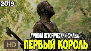 """ЛУЧШИЙ ИСТОРИЧЕСКИЙ ФИЛЬМ 2019 ГОДА """"Первый Король"""""""