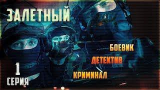 """Сериал """"Залетный"""" 01 серия из 24. Премьера 2018. Боевик, детектив, криминал"""