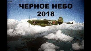 Новый военный фильм 2018  ЧЕРНОЕ НЕБО  Фильмы HD