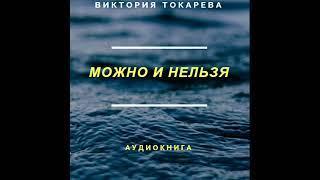 Виктория Токарева Можно и нельзя Аудиокнига