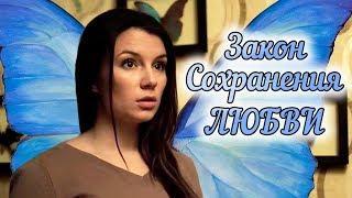 Закон сохранения любви (2019) Мелодрама Русские сериалы