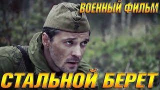 НЕВИДАННЫЙ РАНЕЕ ФИЛЬМ 2019 СТАЛЬНОЙ БЕРЕТ Русские военные фильмы 2019 новинки HD 1080P