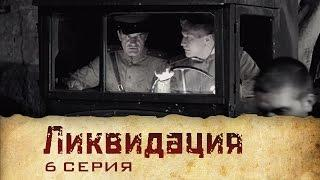 Ликвидация (2007) Русский детективный сериал 6 Серия Фильм Русские сериалы