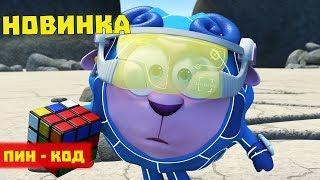 Героический кубик  - Смешарики. ПИН - код | Познавательные мультфильмы
