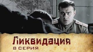 """Криминальный сериал """"Ликвидация"""" (2007) 8 Серия Фильм Сериал про Одессу"""
